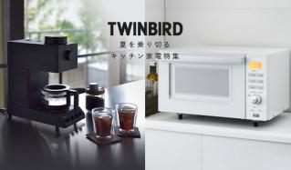 TWINBIRD -夏を乗り切るキッチン家電特集-(ツインバード)のセールをチェック