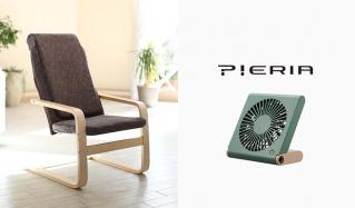 PIERIA -サーキュレーター&ファン-(ピエリア)のセールをチェック