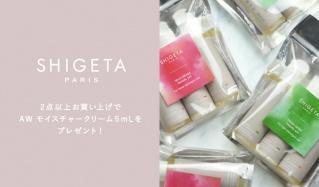 SHIGETA(シゲタ)のセールをチェック