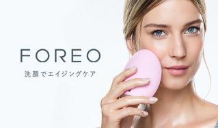 FOREO-洗顔でエイジングケア-のセールをチェック