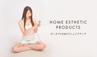 HOME ESTHETIC PRODUCTS-ポータブルEMSでシェイプアップ-(プラソニエ)のセールをチェック
