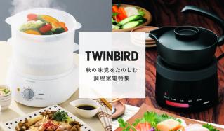 『増税前! Must Buy!! 』TWINBIRD-秋の味覚をたのしむ調理家電特集-(ツインバード)のセールをチェック