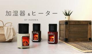 加湿器 & ヒーター & サーキュレーターby HANWAのセールをチェック