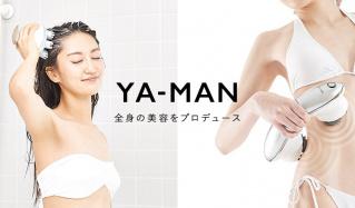 YA-MAN  -全身の美容をプロデュース-のセールをチェック