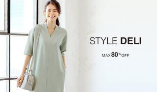 STYLE DELI -MAX80%OFF-(スタイルデリ)のセールをチェック