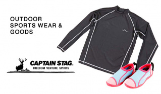 CAPTAIN STAG   OUTDOOR SPORTS WEAR & GOODS (キャプテンスタッグ)のセールをチェック