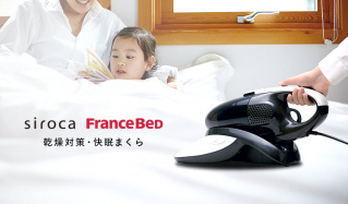 SIROCA/FRANCE BED -乾燥対策・快眠まくら-のセールをチェック