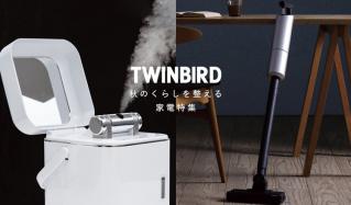 TWINBIRD -秋のくらしを整える家電特集-(ツインバード)のセールをチェック