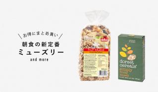 お得にまとめ買い 朝食の新定番 ミューズリー(セレクションユタカサンギョウ)のセールをチェック