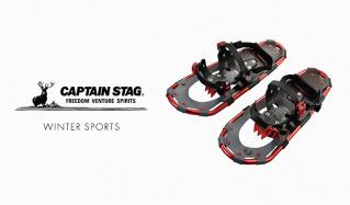 CAPTAIN STAG   WINTER SPORTS(キャプテンスタッグ)のセールをチェック