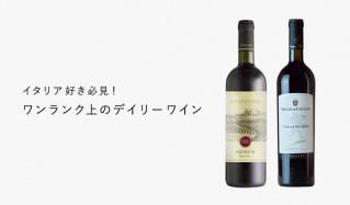 イタリア好き必見!  ワンランク上のデイリーワインのセールをチェック