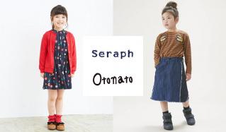 Seraph & Otonato(セラフ)のセールをチェック