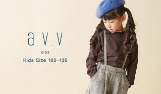 a.v.v Kids -Kids Size 100-130-(アーヴェーヴェーキッズ)のセールをチェック