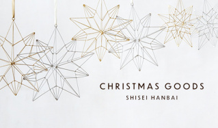 CHRISTMAS GOODS SELECTION  - SHISEI HANBAIのセールをチェック