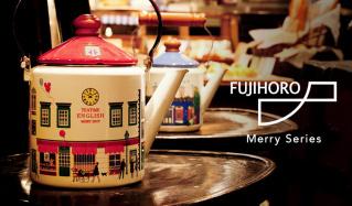 FUJIHORO -Merry Series-(フジホーロー)のセールをチェック