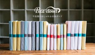 Petit Closet-今話題のおしゃれ収納ボード-のセールをチェック