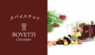 BOVETTI-ワインやシャンパンに合うスパイスチョコ-のセールをチェック
