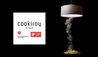 COOKIRAY -空気を洗浄するダイニング照明-(クーキレイ)のセールをチェック