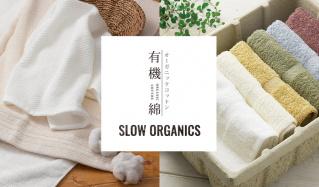 オーガニックタオル selection~有機綿 / SLOW ORGANICSのセールをチェック
