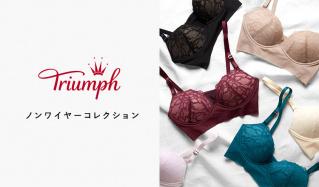 Triumph -ノンワイヤーコレクション-(トリンプ)のセールをチェック
