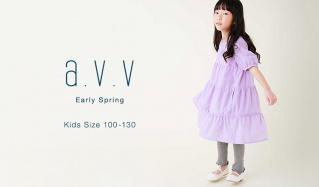 a.v.v Kids Early Spring Kids Size100-130-(アーヴェーヴェーキッズ)のセールをチェック