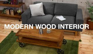 MODERN WOOD INTERIORのセールをチェック