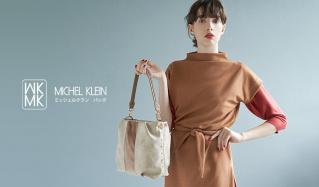 MK MICHEL KLEIN BAG -WINTER FINAL SALE-のセールをチェック