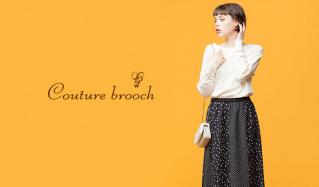 COUTURE BROOCH(クチュール ブローチ)のセールをチェック