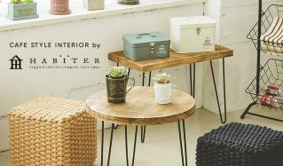 CAFE STYLE INTERIOR BY HABITERのセールをチェック