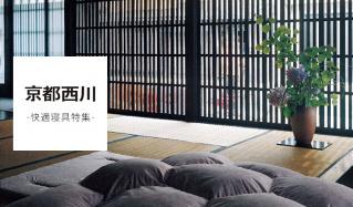 NISHIKAWA -KYOTO- 快適寝具特集のセールをチェック