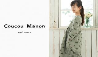 coucou manon & more(ククゥ マノン)のセールをチェック