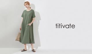 TITIVATE(ティティベイト)のセールをチェック