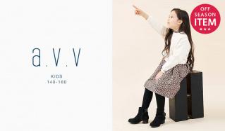a.v.v Kids - OFF SEASON ITEMS size140-160 -(アーヴェーヴェーキッズ)のセールをチェック