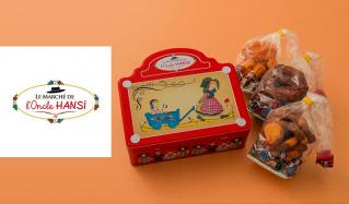 OncleHansi -アルザス地方の伝統菓子-のセールをチェック