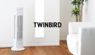 TWINBIRD-初夏の快適家電-(ツインバード)のセールをチェック