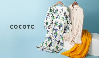 COCOTO -MAX85%OFF-(ココト)のセールをチェック
