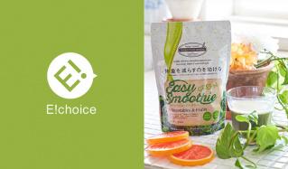E!Choice -美容と健康を助けるサプリメント/スムージー-のセールをチェック