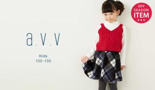 a.v.v Kids - OFF SEASON SIZE 100-130 -(アーヴェーヴェーキッズ)のセールをチェック