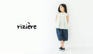 riziereのセールをチェック