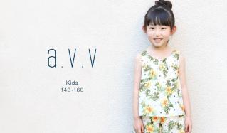 a.v.v Kids   -MORE SUMMER SALE Vol.2 Size140-160-(アーヴェーヴェーキッズ)のセールをチェック
