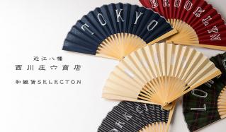 近江八幡 西川庄六商店 和雑貨セレクションのセールをチェック
