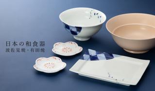 日本の和食器~波佐見焼・有田焼~のセールをチェック