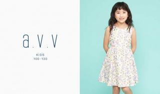 a.v.v Kids -Size100-130-(アーヴェーヴェーキッズ)のセールをチェック