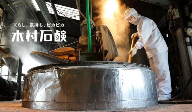 木村石鹸 -衣類と住まいのお掃除-