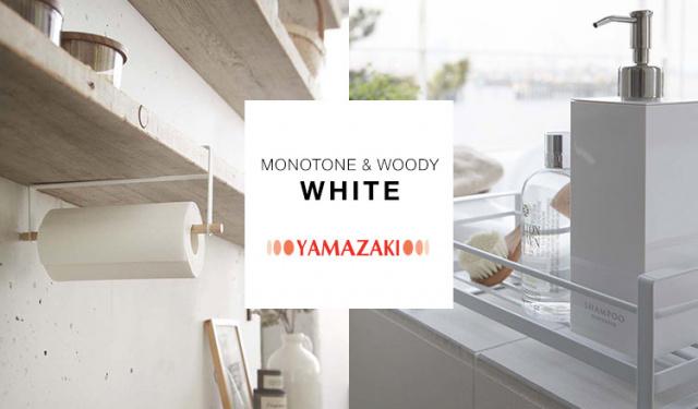 MONOTONE & WOODY -WHITE-