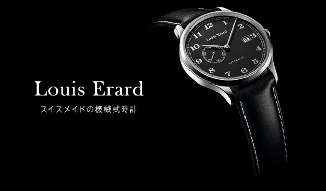 LOUIS ERARD- スイスメイドの機械式時計-