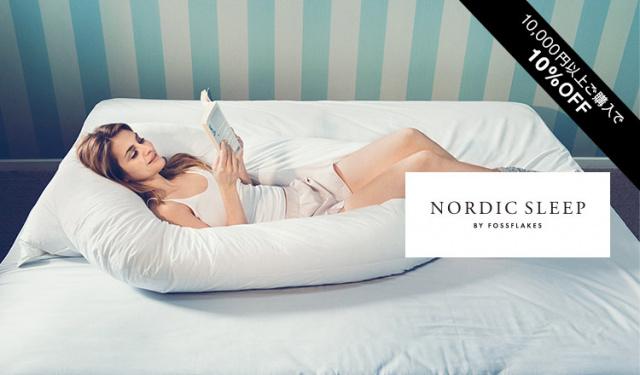 デンマーク流の豊かな眠り -NORDIC SLEEP-