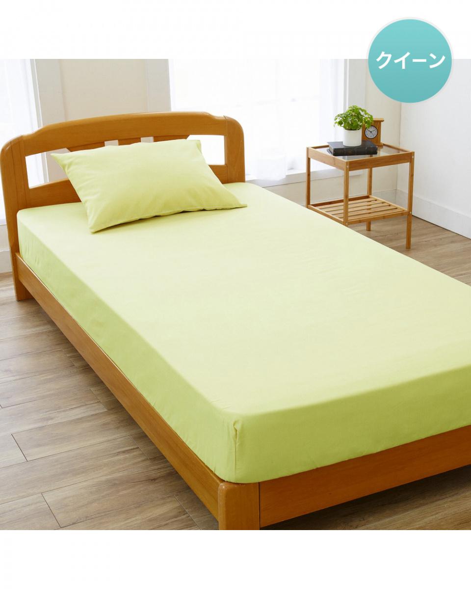 NISHIKAWA LIVING / Light Green Bed sheets Queen