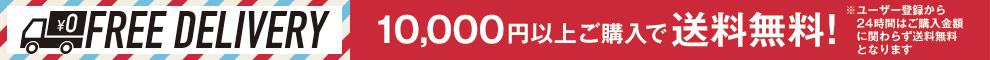 10,000円以上ご購入で送料無料!