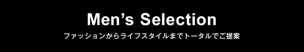 Buyer's Selection セール開催中の厳選おすすめアイテムをご紹介